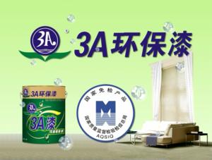 3A环保漆官网-环保涂料十大品牌